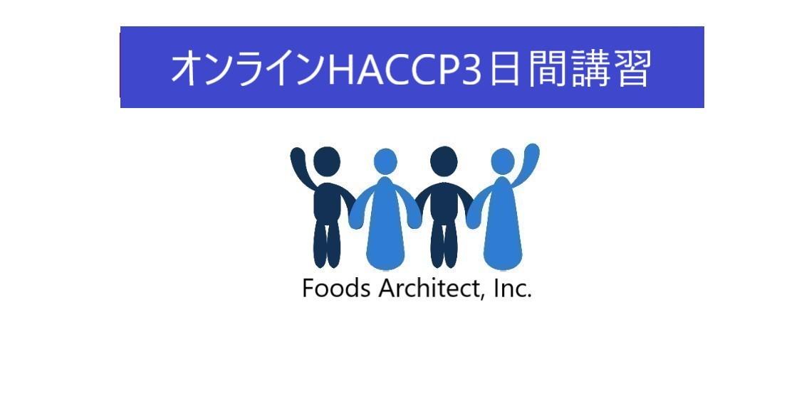 実践型:オンラインHACCP3日間講習