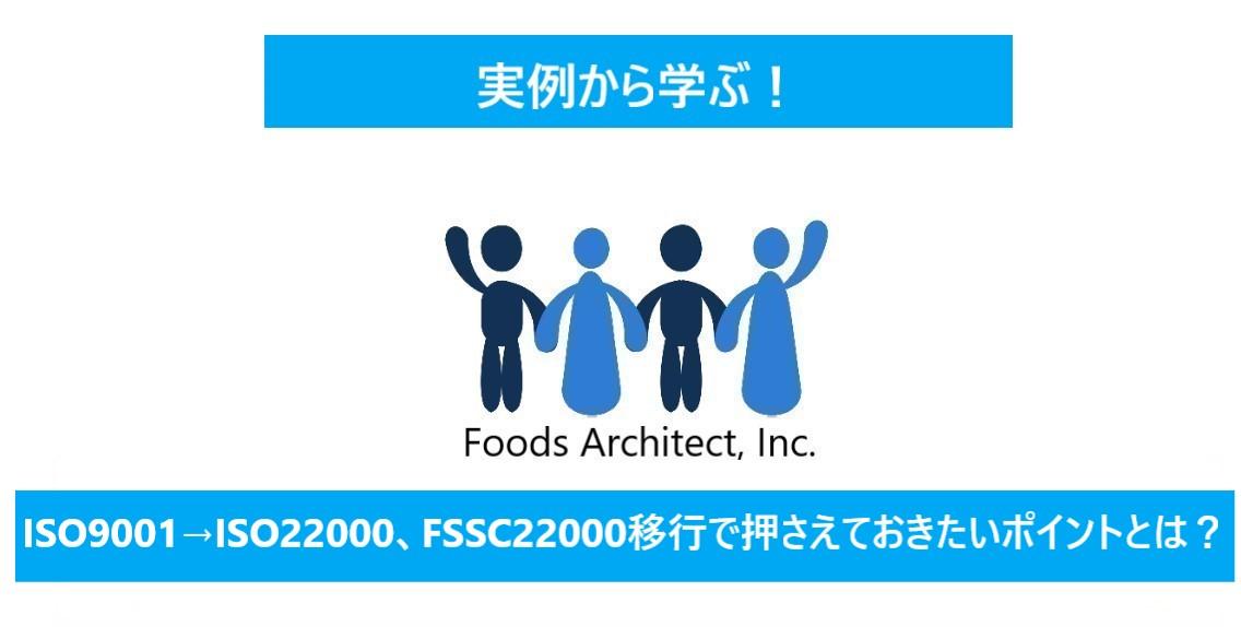 実例から学ぶ!ISO9001→ISO22000、FSSC22000移行で押さえておきたいポイントとは?