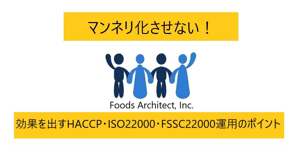 マンネリ化させない、効果を出すHACCP・ISO22000・FSSC22000運用のポイント!