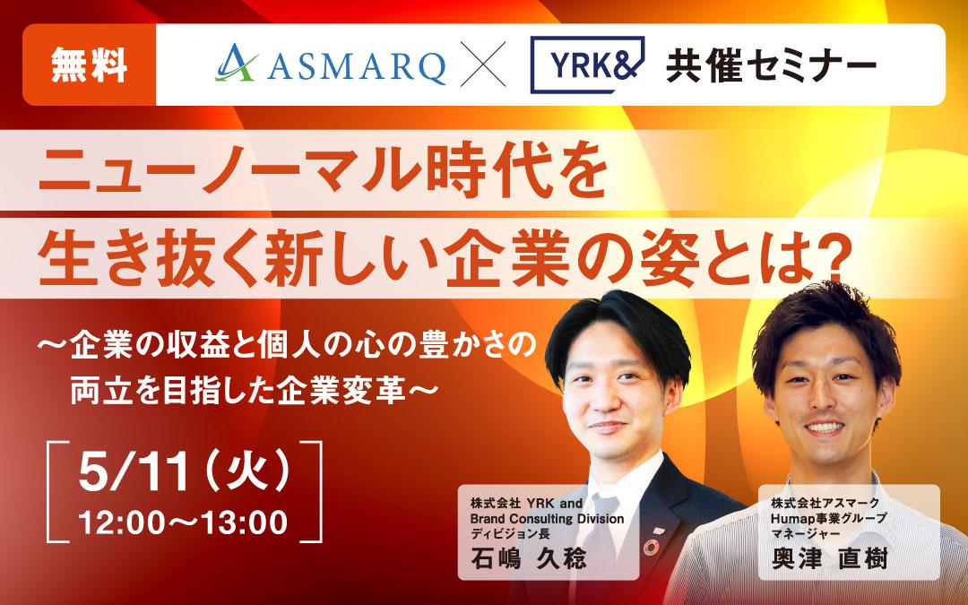 【共催セミナー】アスマーク × YRK& ニューノーマル時代を生き抜く新しい企業の姿とは? ~企業の収益と個人の心の豊かさの両立を目指した企業変革~