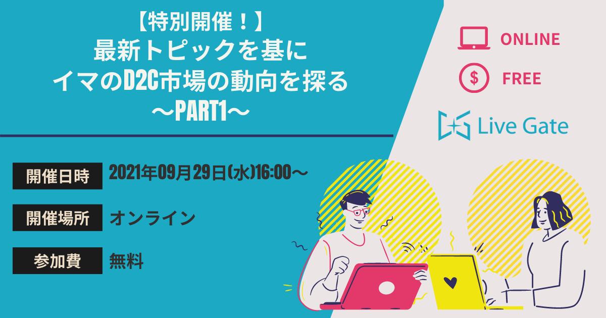 【特別開催!】最新トピックを基にイマのD2C市場の動向を探る~PART1~