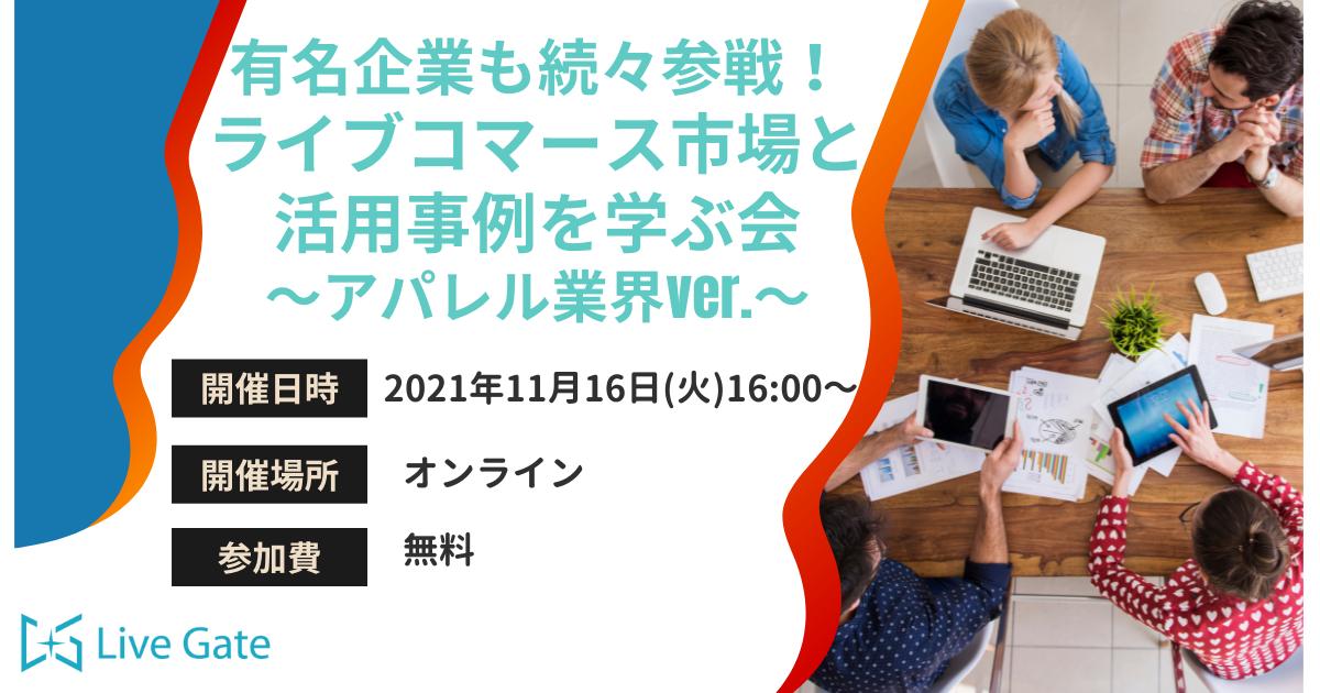 有名企業も続々参戦!ライブコマース市場と活用事例を学ぶ会~アパレル業界ver.~