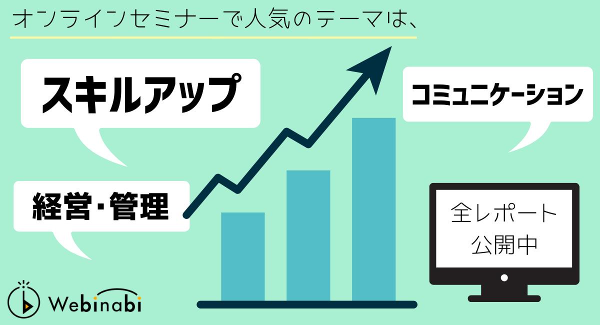 """オンラインセミナーで人気のテーマは、「スキルアップ」「経営・管理」「コミュニケーション」!? 今、""""With/Afterコロナ""""のテーマがすごい"""