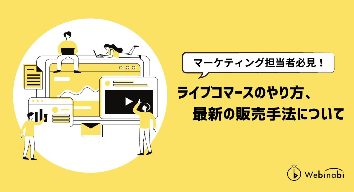【マーケティング担当者必見!】ライブコマースのやり方、最新の販売手法について