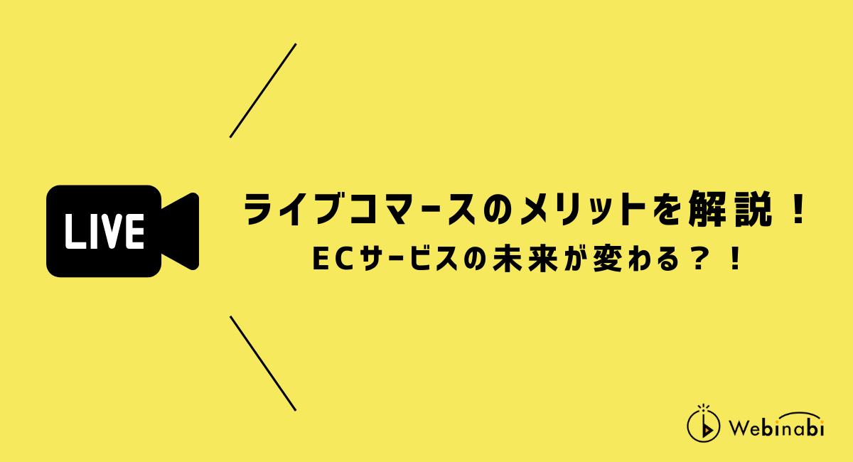 ライブコマースのメリットを解説!ECサービスの未来が変わる?!
