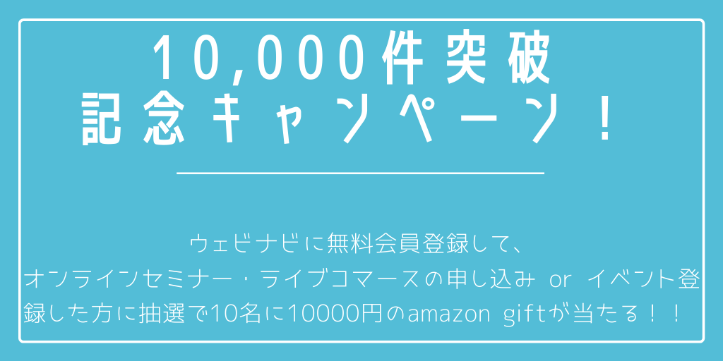 【ウェビナビのデータ10000件突破記念!】Amazon Gift10000円が当たる記念キャンペーン実施!