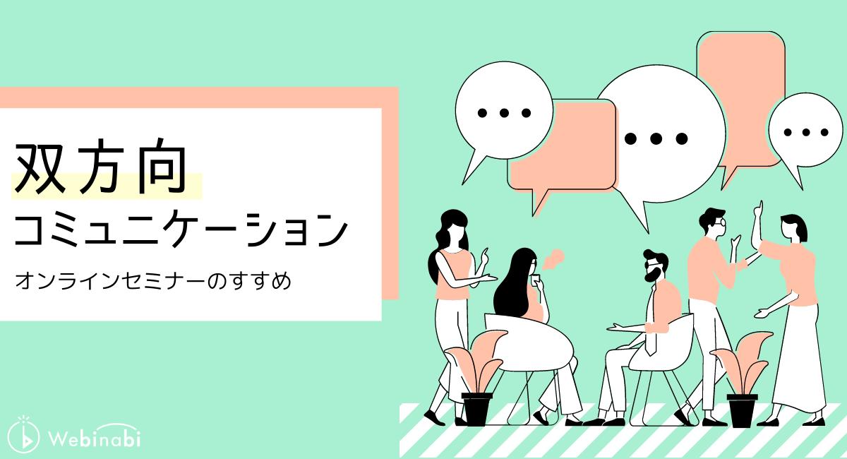 知らないと損!?「見る」だけではない、「コミュニケーション」が楽しめるオンラインセミナーのすすめ!
