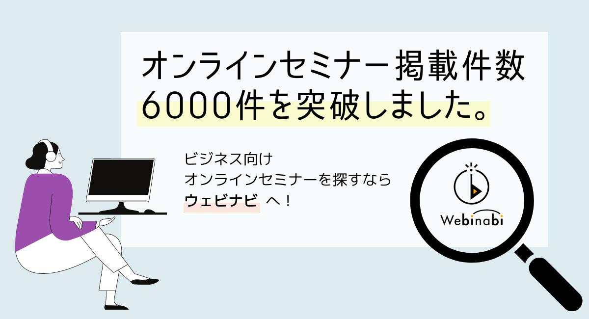 オンラインセミナー掲載件数が6000件を突破しました!