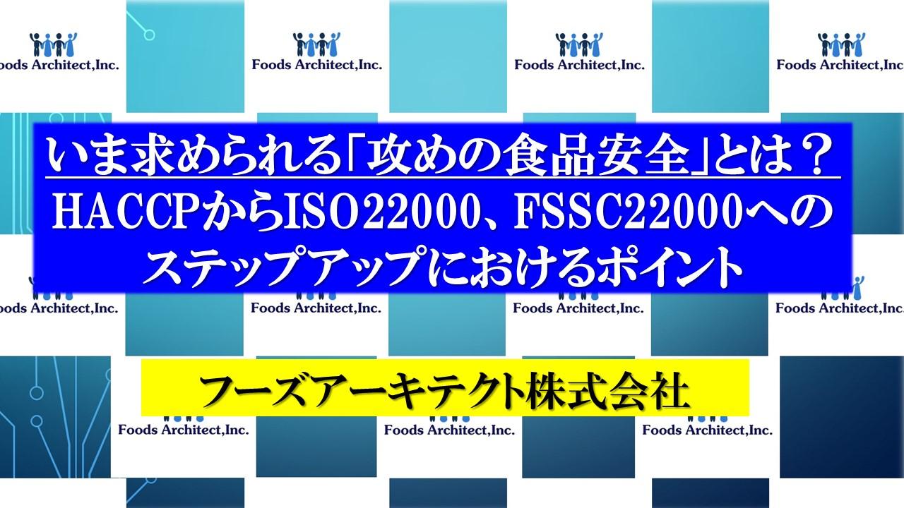 いま求められる「攻めの食品安全」とは?HACCPからISO22000、FSSC22000へのステップアップにおけるポイント